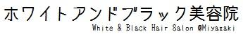 ホワイトアンドブラック美容院